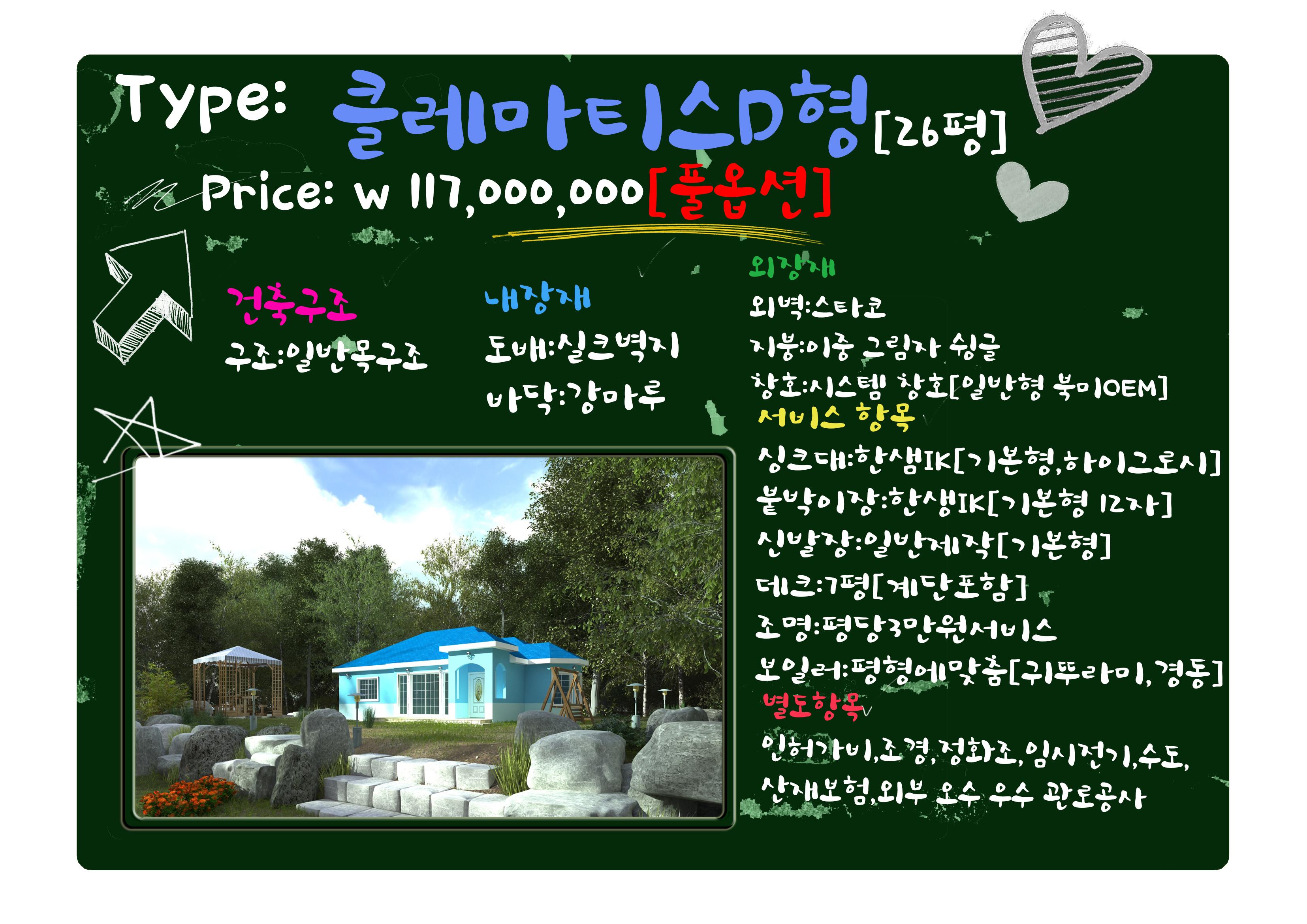 14.12.04 엔젤하우징 26PY - D Type (김대호 수정) 상품 설명.jpg