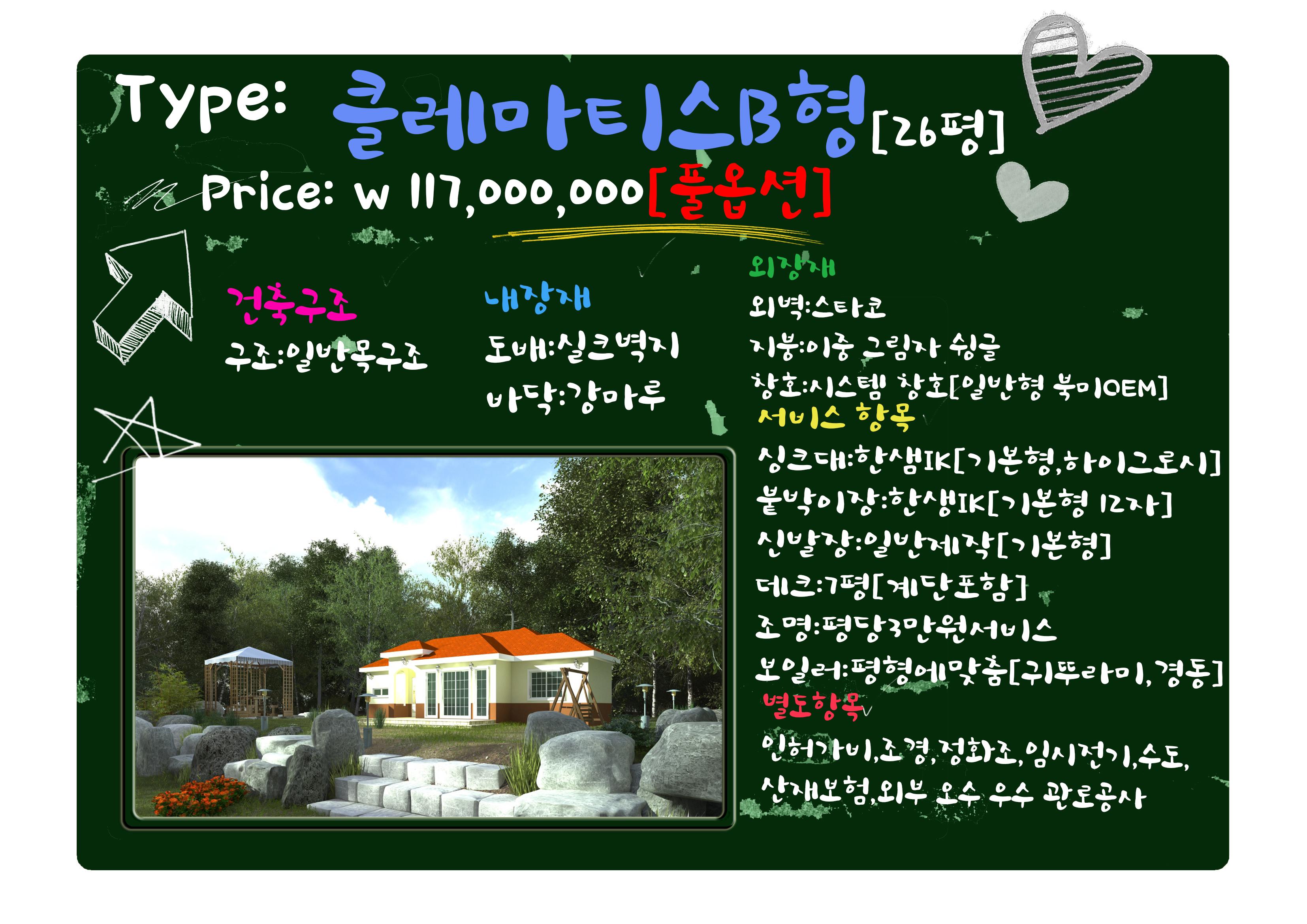 14.12.04 엔젤하우징 26PY - B Type (김대호 수정) 상품 설명.jpg